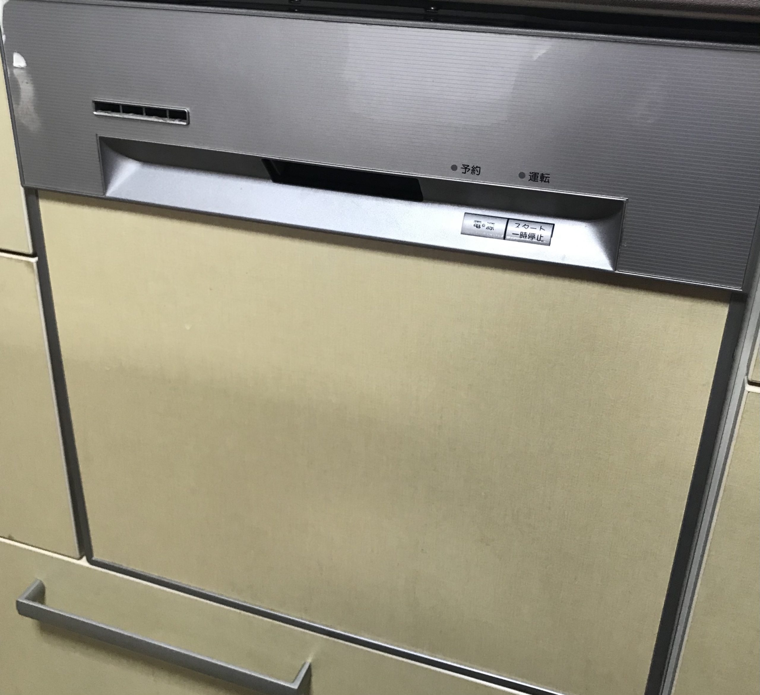 ボタンが押せない 食洗器